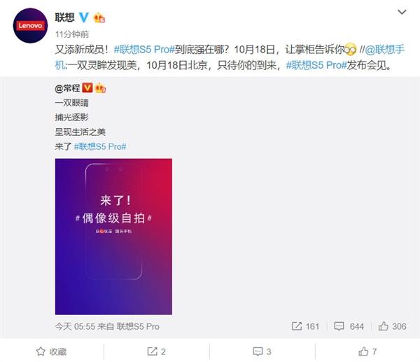 联想宣布S5 Pro将于10月18日发布:主打国民手机