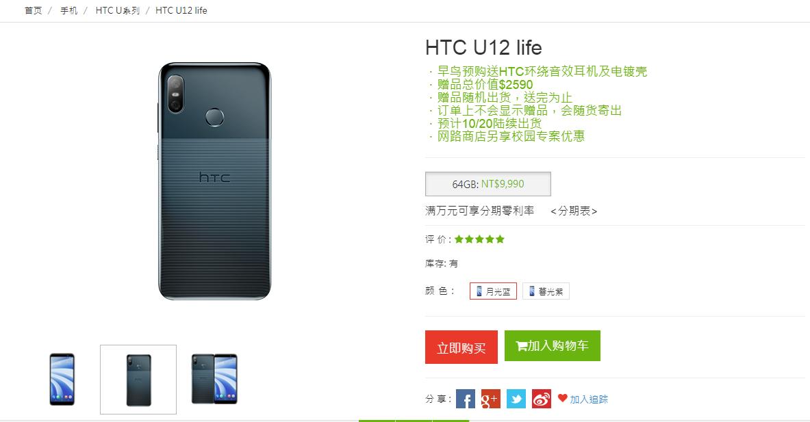 htc u12 life上架官网:骁龙636+4g内存 2200元
