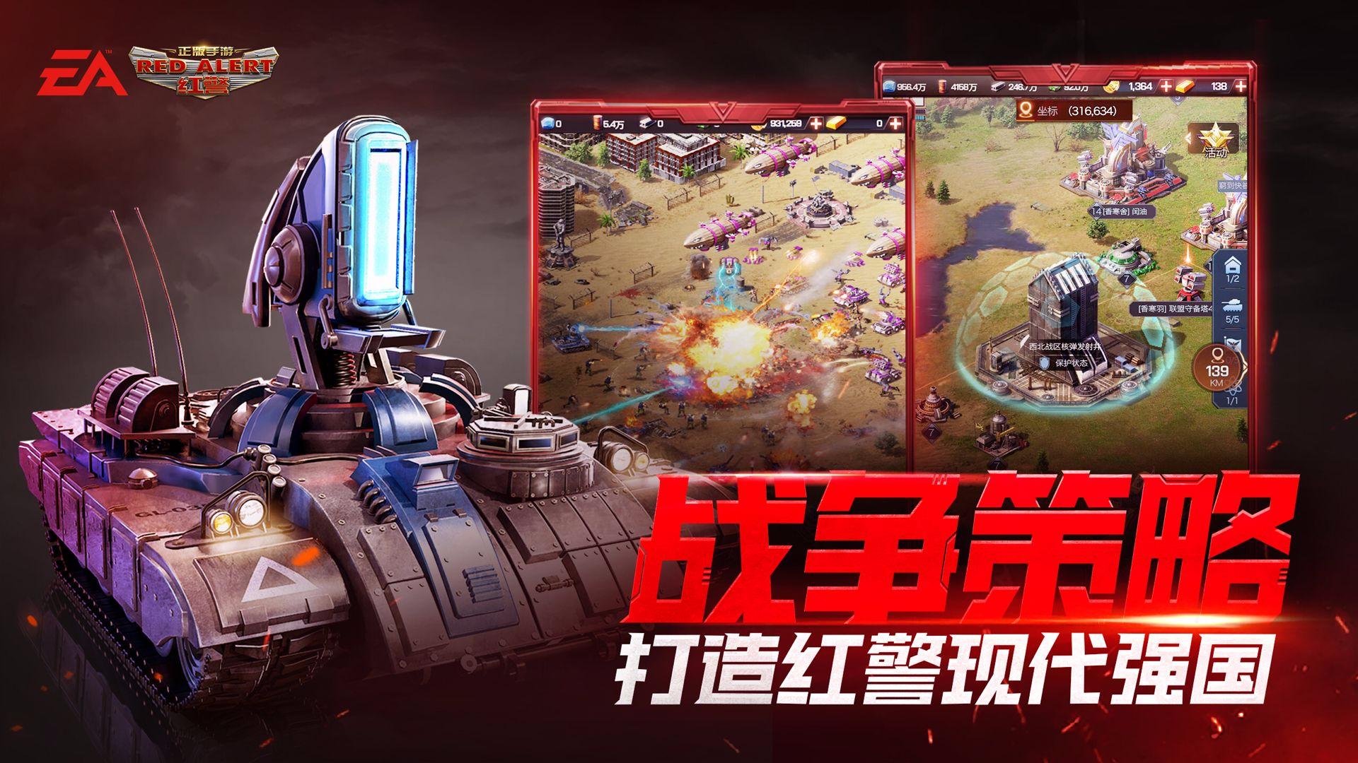腾讯《红警ol手游》正式首发:红警正版手游