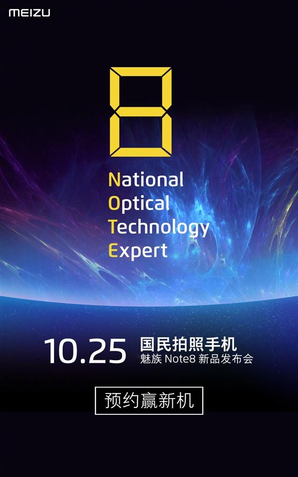魅族Note 8开启预约:10月25日发布