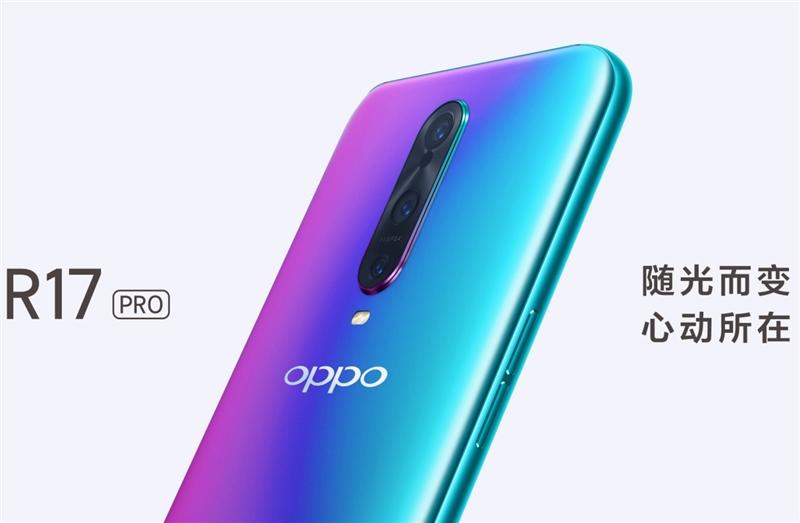 迄今为止拍照最好的OPPO手机 OPPO R17 Pro评测:50W超级闪充