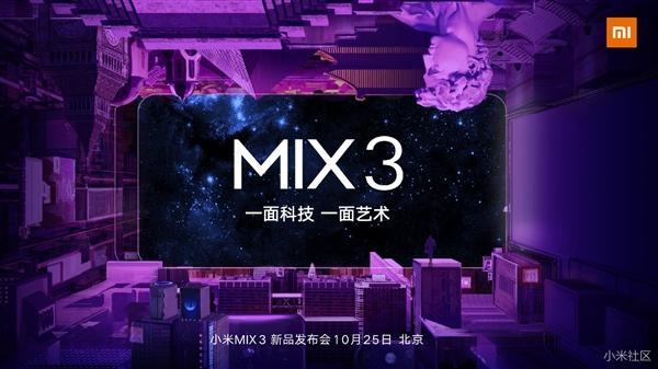小米MIX 3新功能官宣:支持更快的无线充电