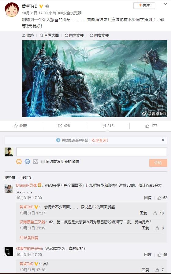 """""""中国鬼王""""TeD确认《魔兽争霸3》将重制 画面达Dota2质感"""