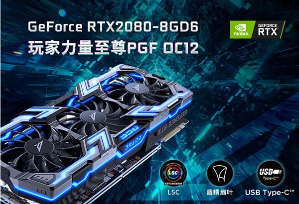 市售最强!索泰RTX 2080 PGF显卡正式出道