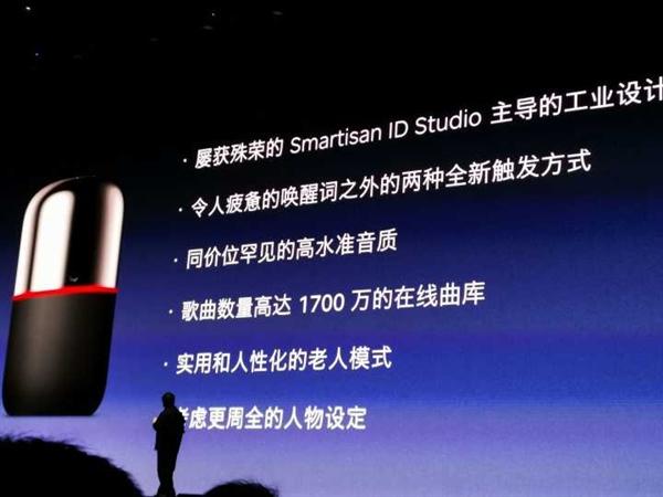 大卫和希瑞智能音箱D1发布:899元