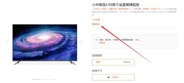 小米电视4 65英寸全面屏旗舰版亮相:5999元
