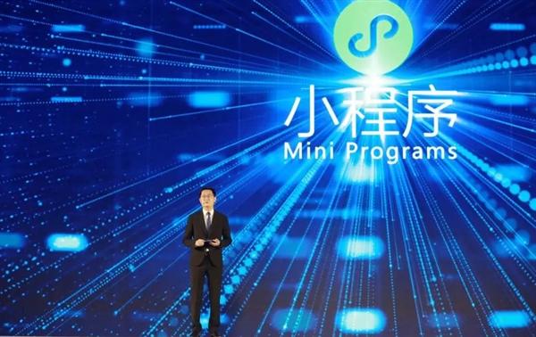 马化腾:微信小程序应用数已超100万 日活达2亿