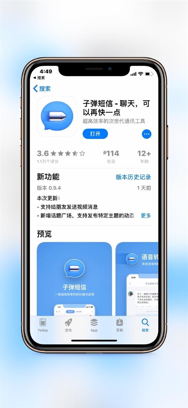 子弹短信iOS v0.9.4 版本发布 支持扫码支付