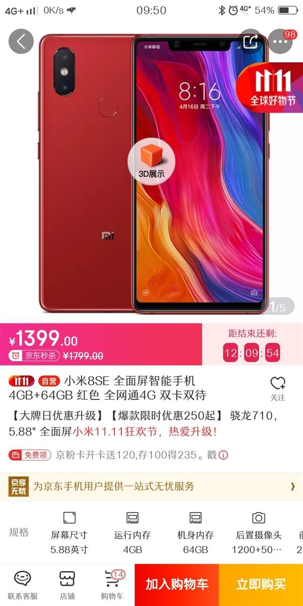 骁龙710加持 小米8 SE 4GB+64GB仅售1399元