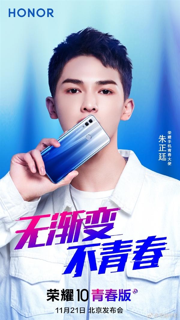 荣耀10青春版入网:6.21寸珍珠屏 11月21日发布