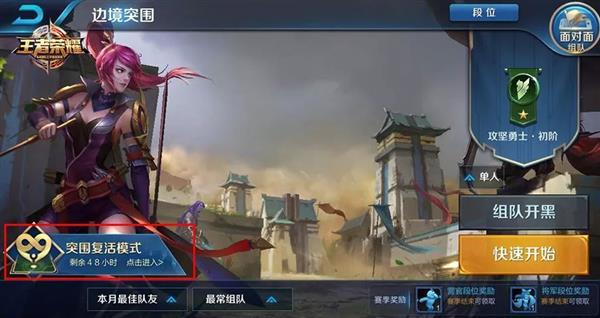 《王者荣耀》突围复活模式玩法公布 可在边境突围中复活