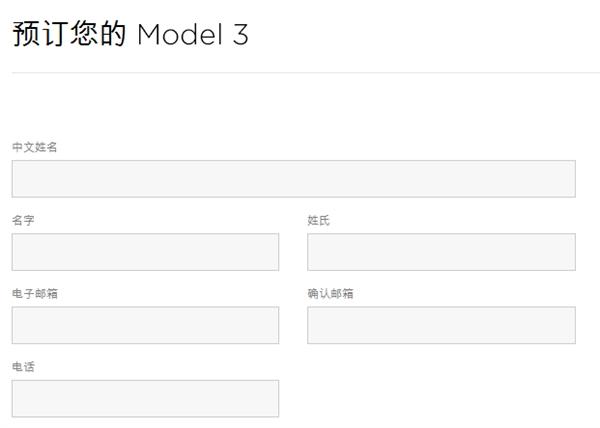 特斯拉中国官网开启Model 3在线预定 定金8000元
