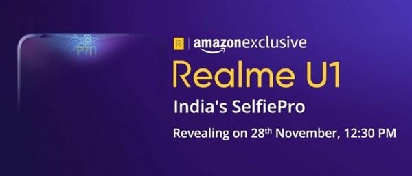 Realme将28日推出新机U1 由印度亚马逊独家发售
