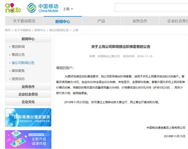 中国移动将在北京、上海等七地试点推出手机资费阶梯套餐