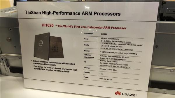 华为Hi1620高性能CPU公开 单路可配置24-64核