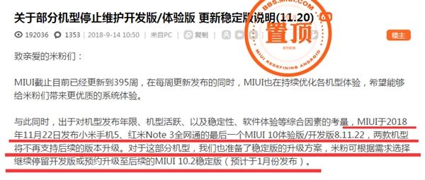 小米5/红米Note3最后一个MIUI 10体验版明日发布 将不再支持后续升级