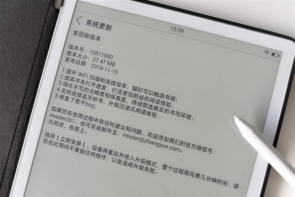 阅为超级智能本iReader Smart推送更新 加入蓝牙听书功能