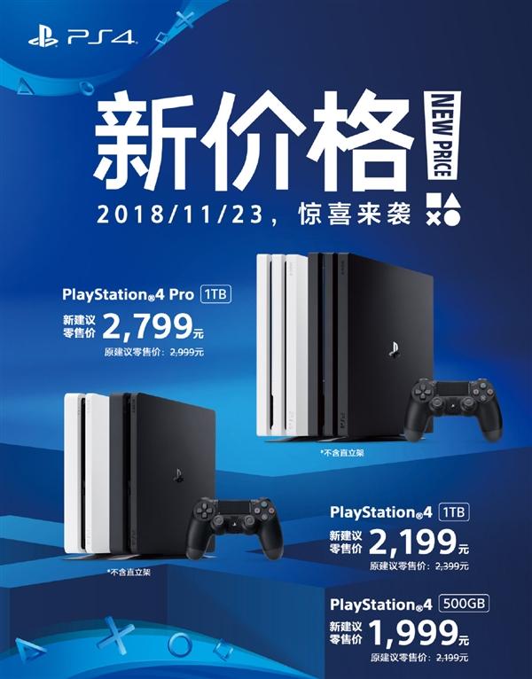 国行PS4/PS4 Pro主机宣布降价 全系降价200元