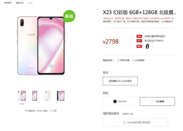 vivo X23幻彩版正式发售 售价2798元