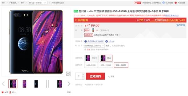 努比亚X黑金版上架并开启预约 售价4199元