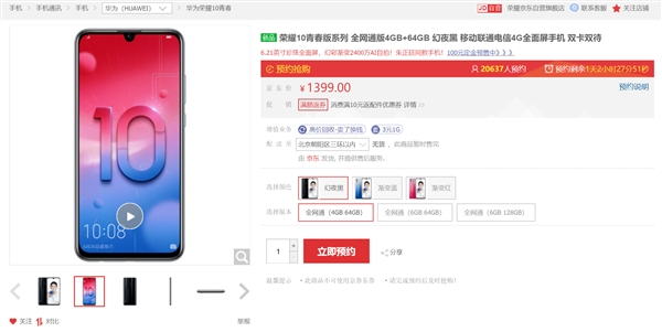 荣耀10青春版明天正式发售 6GB+128GB版本售价1899元
