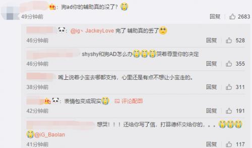 宝蓝宣布不与iG续约:微博发文感谢俱乐部