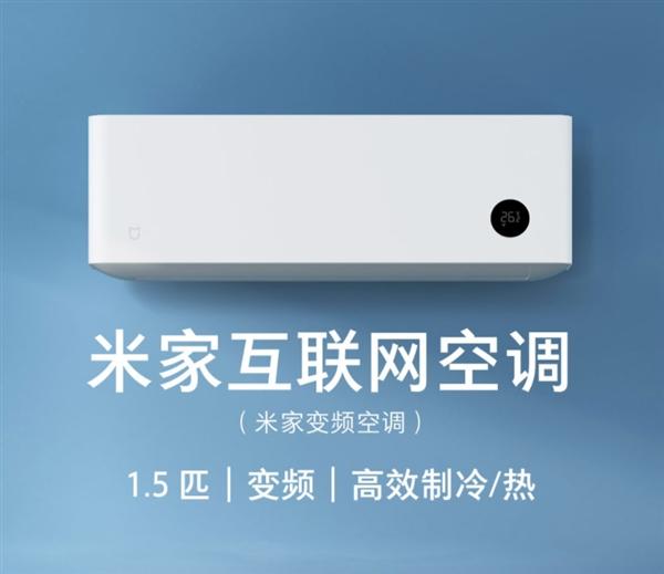 米家互联网空调上架小米有品:直降50元