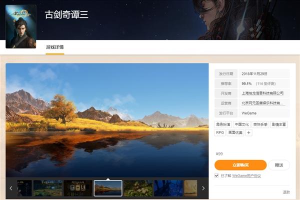《古剑奇谭三》正式在腾讯WeGame平台上线开售 售价99元