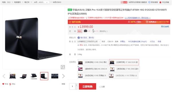 华硕灵耀X Pro开售:双屏加持 13999元