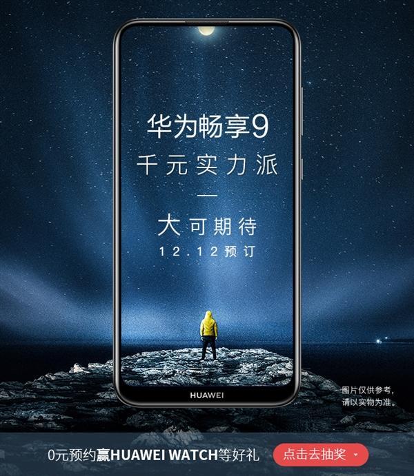 千元高性价比 华为新机畅享9开启预约:加持4000mAh大电池