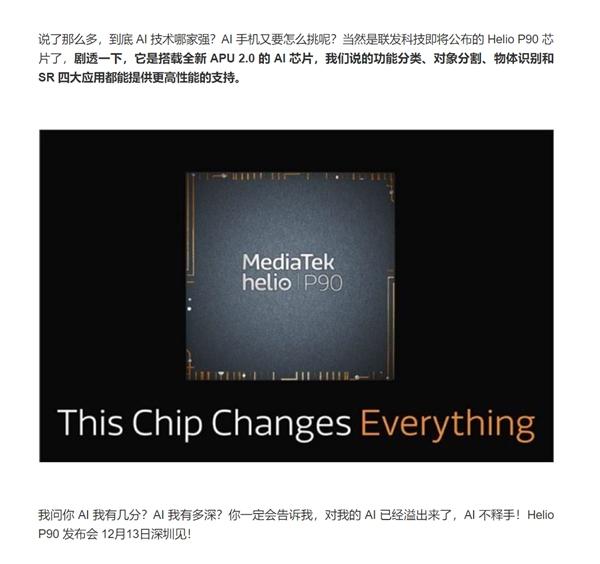 APU升级2.0!联发科新U官方剧透:AI应用Helio P90更强
