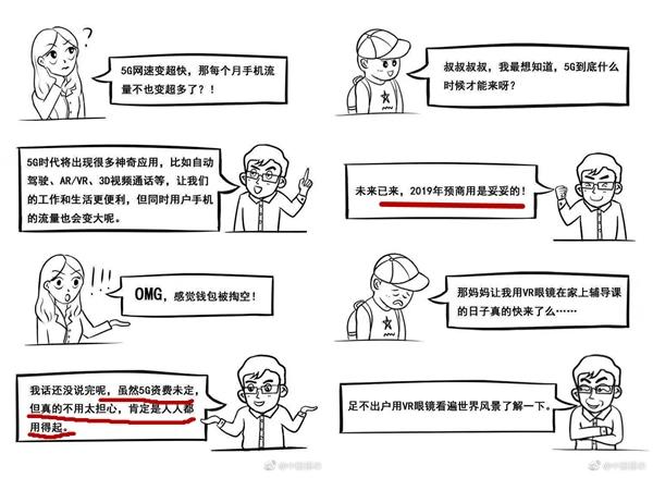 中国移动表示5G资费会让人人用得起:主力频段或为2.6GHz