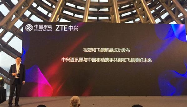 """中国移动正式发布""""和飞信"""" RCS业务正式商用"""
