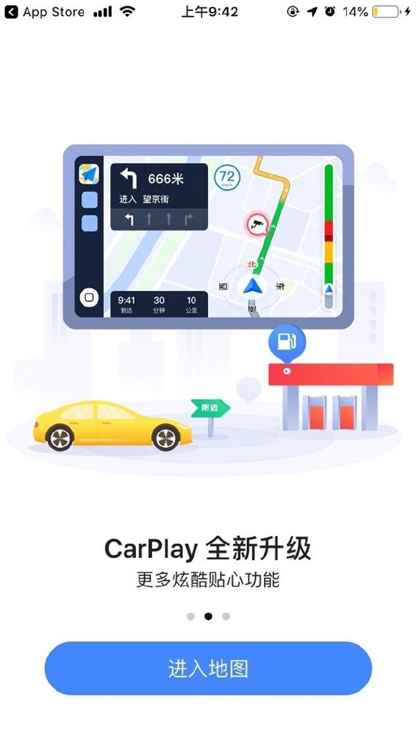 高德地图正式更新版本v8.80 CarPlay功能进行升级
