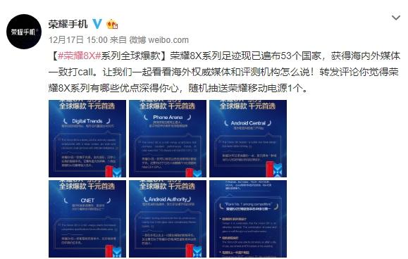 全球爆款机型!官宣:荣耀8X系列畅销53个国家