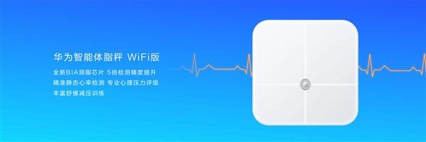 华为智能体脂秤WiFi版在长沙亮相 售价199元