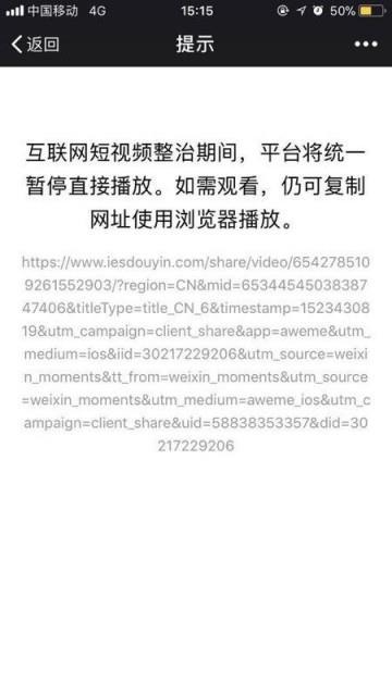 腾讯第15款短视频上线 这次微信亲自上阵