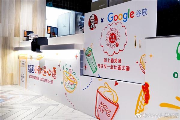 谷歌上海肯德基主题店正式开张