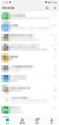 微信推出7.0安卓测试版 安卓用户下载即可提前尝鲜