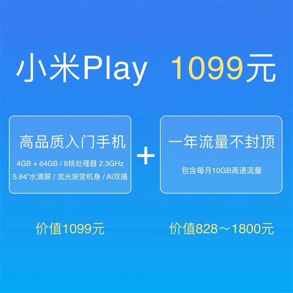 1099元!小米Play正式发布:首次水滴屏、一年流量不封顶