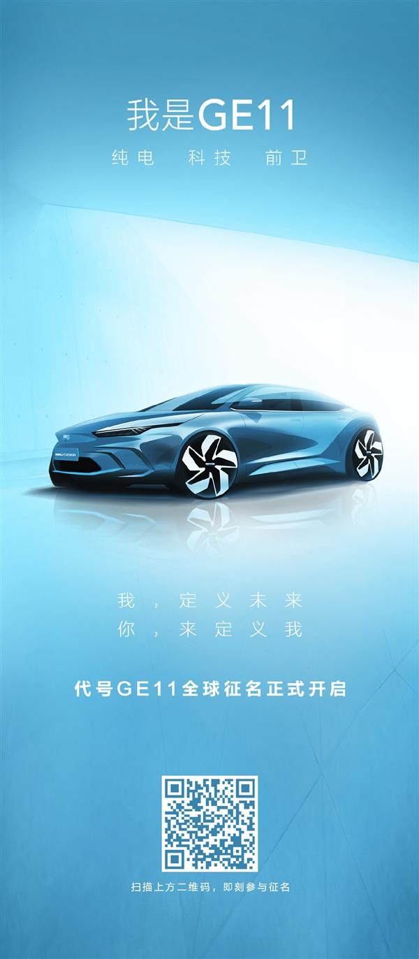 吉利全新纯电动轿车开启征名 预计明年第一季度上市