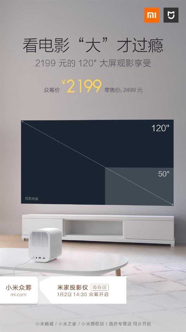 米家投影仪青春版曝光 众筹价格仅为2199元