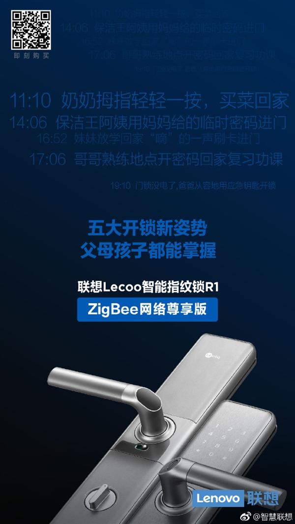 联想Lecoo智能指纹锁R1网络尊享版正式上线 售价2680元