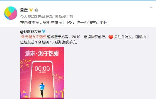 黄章今日0点发微博送新年祝福 网友评论:密码找到了?