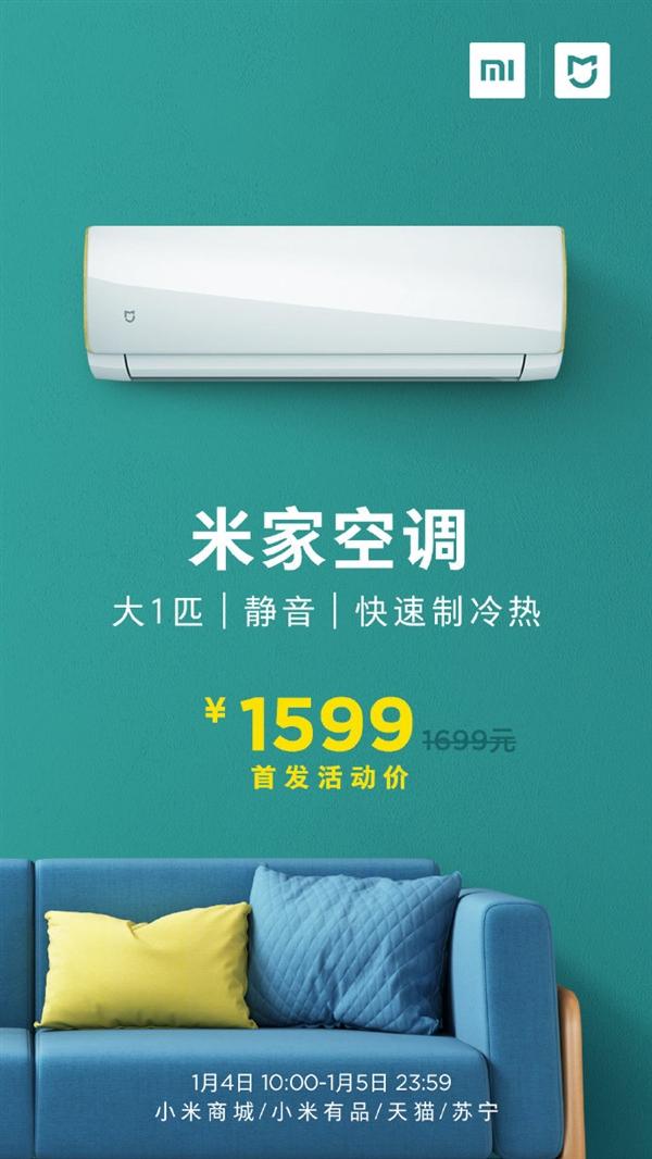 米家空调大1匹今日首发开售 价格1599元