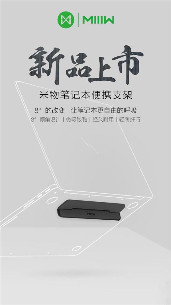 米物笔记本便携支架上市:仅55g/解放手腕