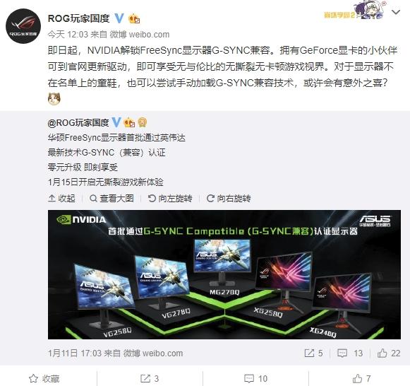 NVIDIA即日起对Freesync显示器解锁支持G-Sync:华硕五款在列