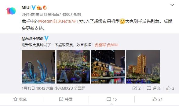 红米Note7将加入超级夜景功能 后期将更新支持