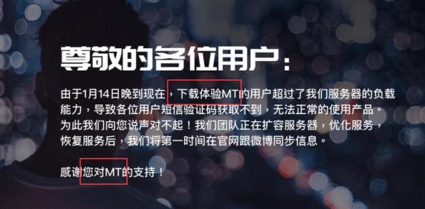 马桶MT疑似改名MT 王欣发微博解释含义