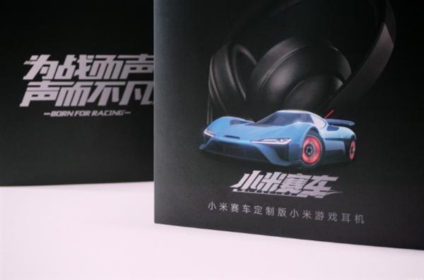 小米游戏耳机售价349元 采用7.1虚拟环绕立体声引擎